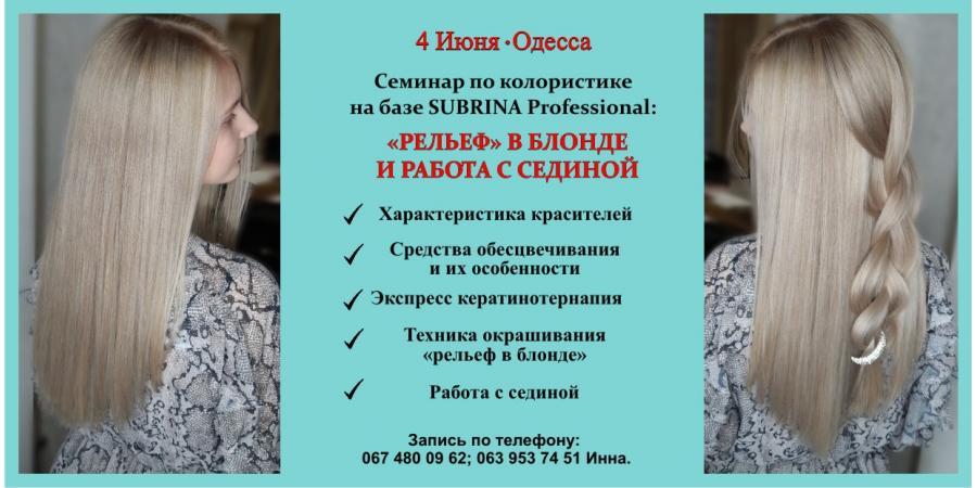 4 июня в Одессе «Рельеф» в блонде и работа с сединой>