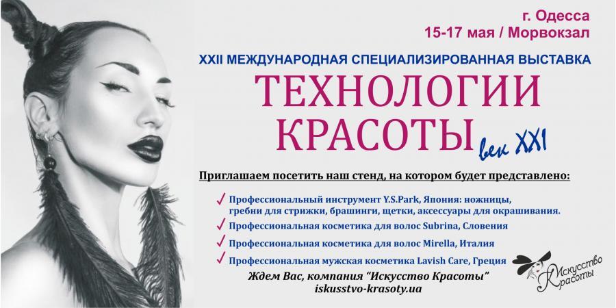 15-17 мая Одесса СПЕЦИАЛИЗИРОВАННАЯ ВЫСТАВКА «ТЕХНОЛОГИИ КРАСОТЫ - век XXI»