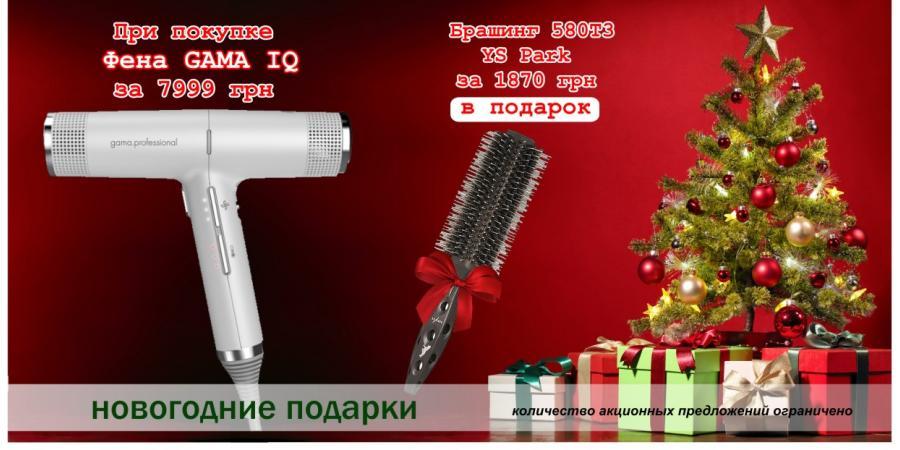 """Новогодние подарки от """"Искусство Красоты"""""""