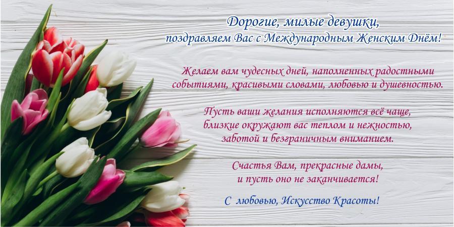 Поздравляем, с Международным Женским Днём!>
