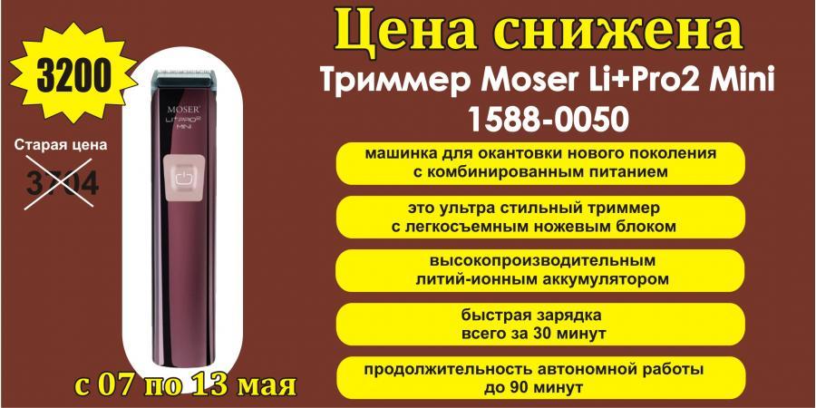 Машинка окантовочная MOSER 1588-0050 всего за 3200 грн