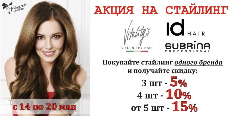 Стайлинг Vitality's, ID Hair, Subrina со скидкой до -15%