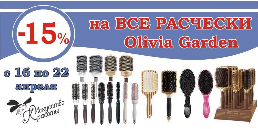 Грандиозные скидки на весь ассортимент Olivia Garden с 16 по 22 апреля