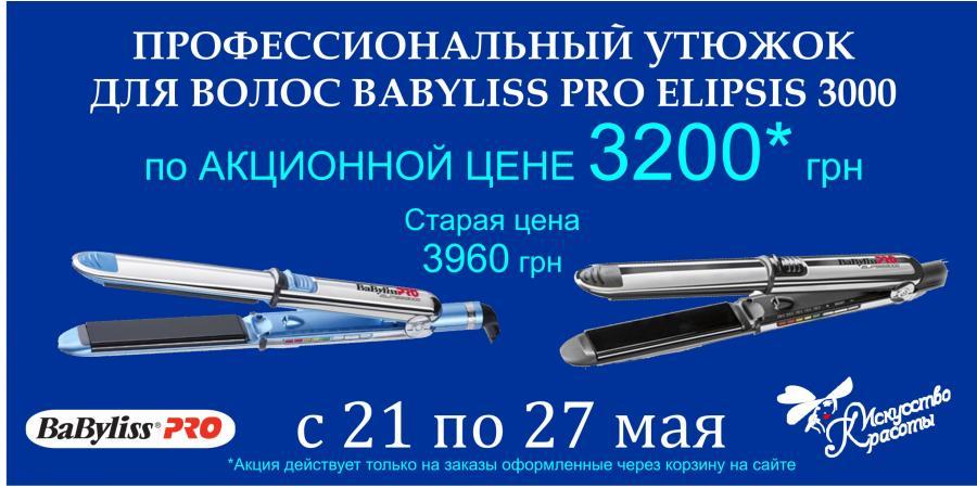 Профессиональный утюжок Babyliss 3000 всего за 3200 грн