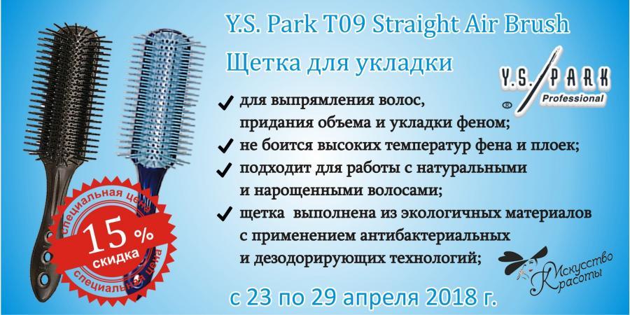 Скидка 15% на щетки для укладки YS Park T09 black и blue