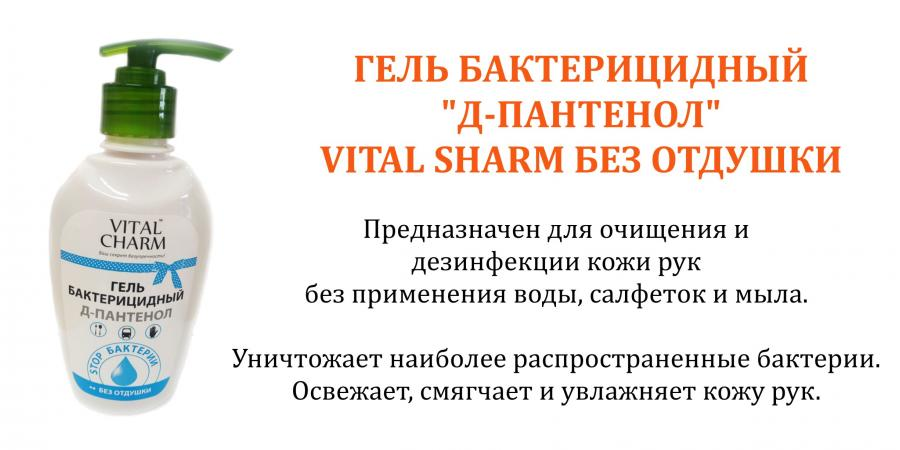 "Гель бактерицидный ""Д-пантенол"" Vital Sharm>"
