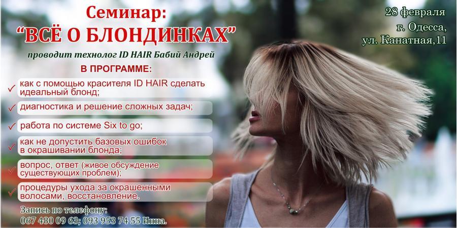 """""""ВСЁ О БЛОНДИНКАХ"""" 28 февраля в Одессе"""