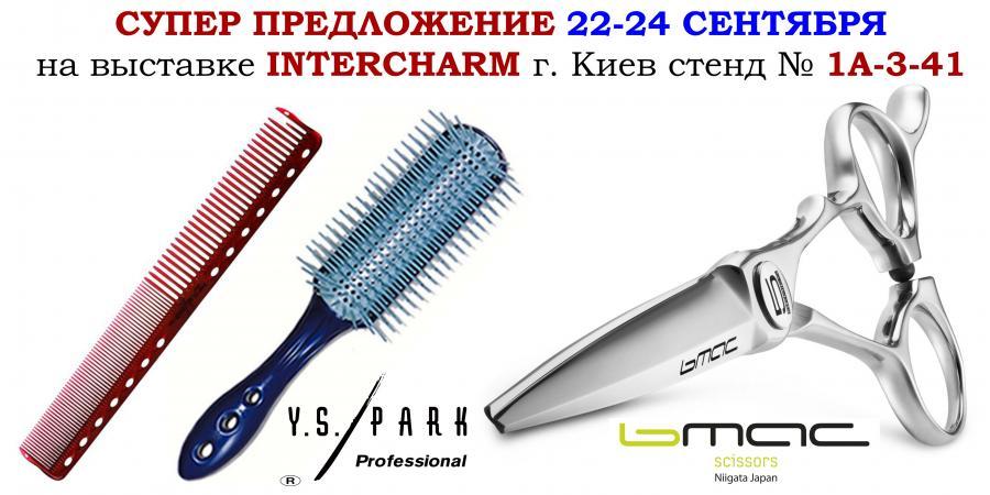 Инструмент Y.S.Park и ножницы BMAC на выставке InterCHARM-Украина 2021