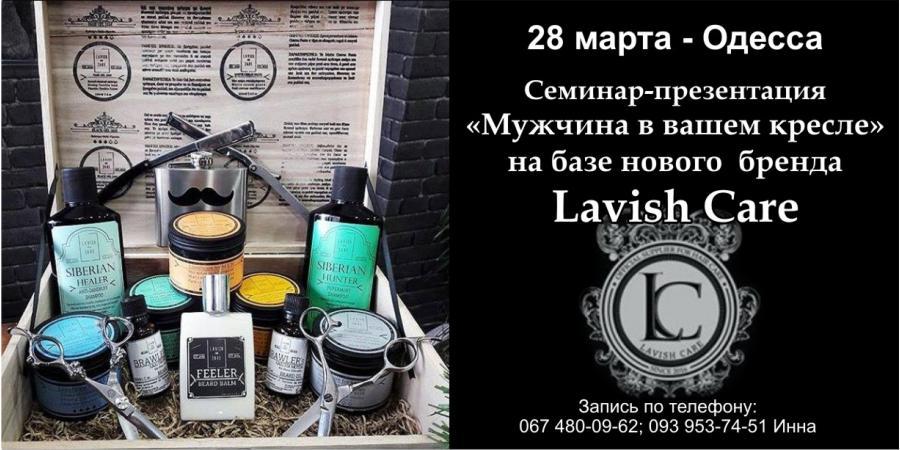 Семинар-презентация «Мужчина в вашем кресле» на основе бренда Lavish Care