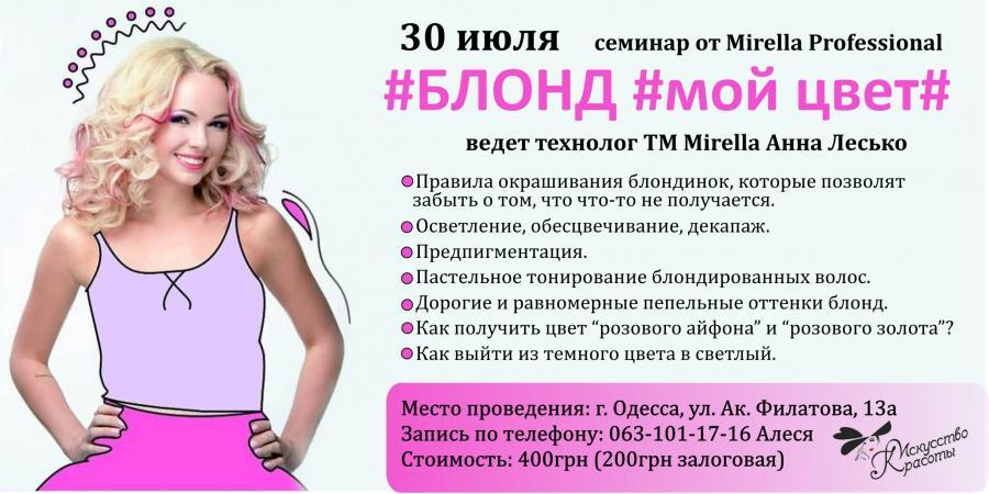 """30 июля в Одессе семинар """"Блонд:мой цвет"""""""