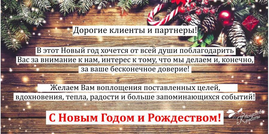 С наступающим Новым 2021 Годом и Рождеством Христовым!
