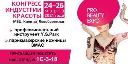 Инструмент Y.S.Park и ножницы BMAC на выставке PRO BEAUTY EXPO 24-26 марта