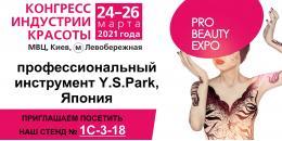 Инструмент Y.S.Park на выставке PRO BEAUTY EXPO 24-26 марта