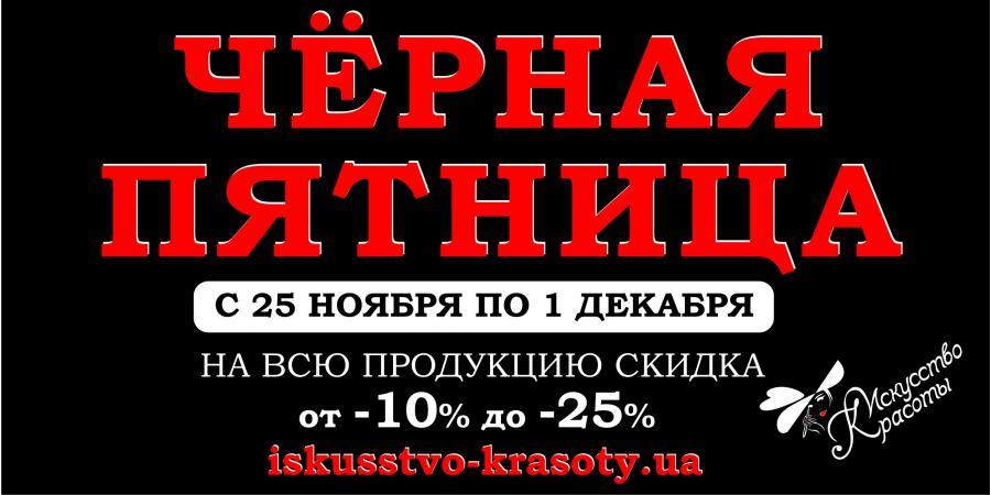 ЧЕРНАЯ ПЯТНИЦА 2019 ВСЮ НЕДЕЛЮ!