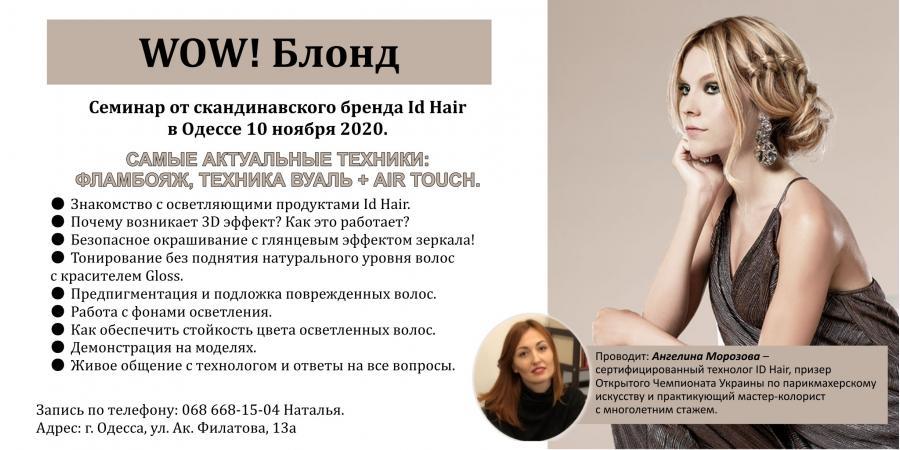 Семинар от бренда ID Hair>