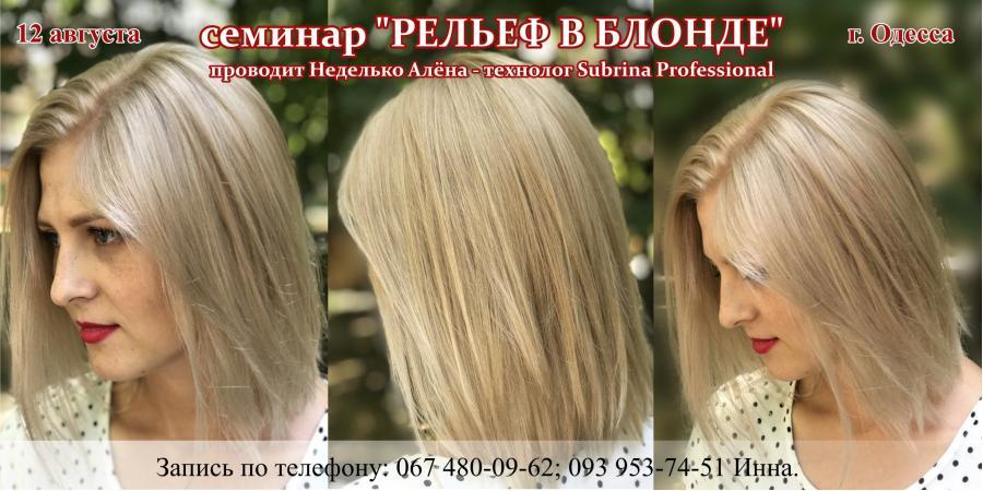 Все секреты и нюансы идеального блонда  на обучающем семинаре 12 августа >