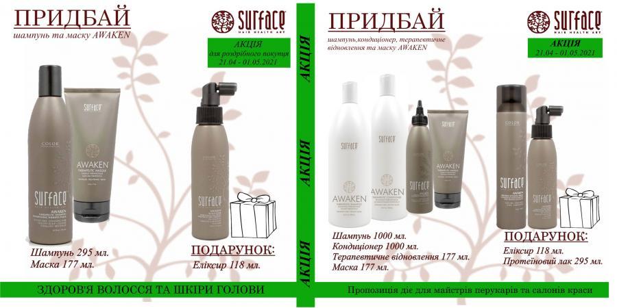 Роскошный подарок - Эликсир Awaken для здоровья волос и кожи головы