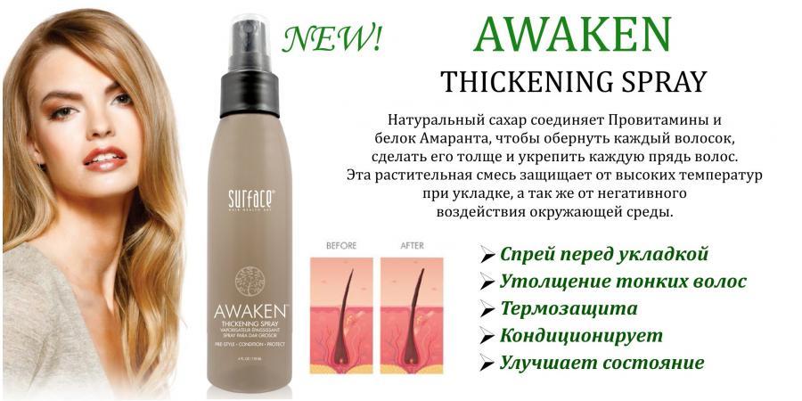AWAKEN THICKENING SPRAY - УТОЛЩЕНИЕ ТОНКИХ ВОЛОС!!!!>