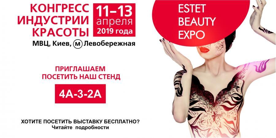 11-13 АПРЕЛЯ КОНГРЕСС ИНДУСТРИИ КРАСОТЫ ESTET BEAUTY EXPO