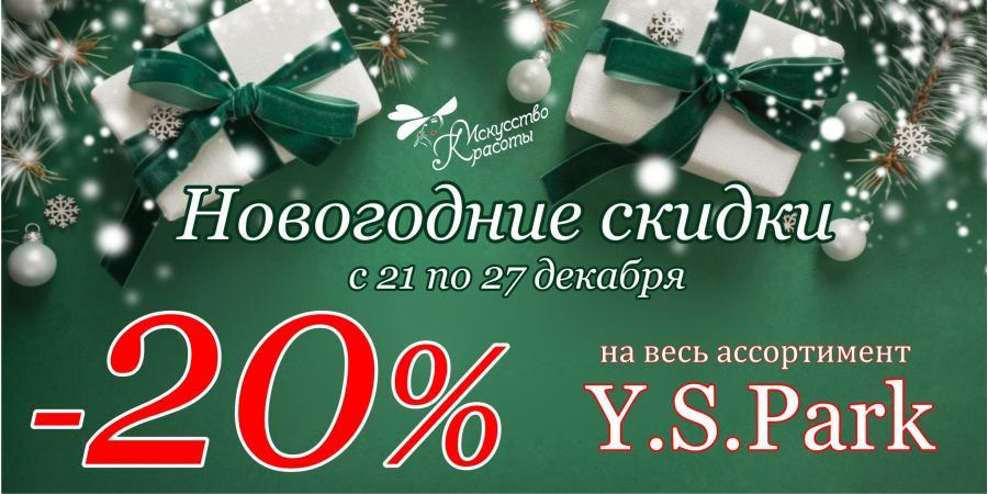 Профессиональный инструмент Y.S.Park со скидкой 20%