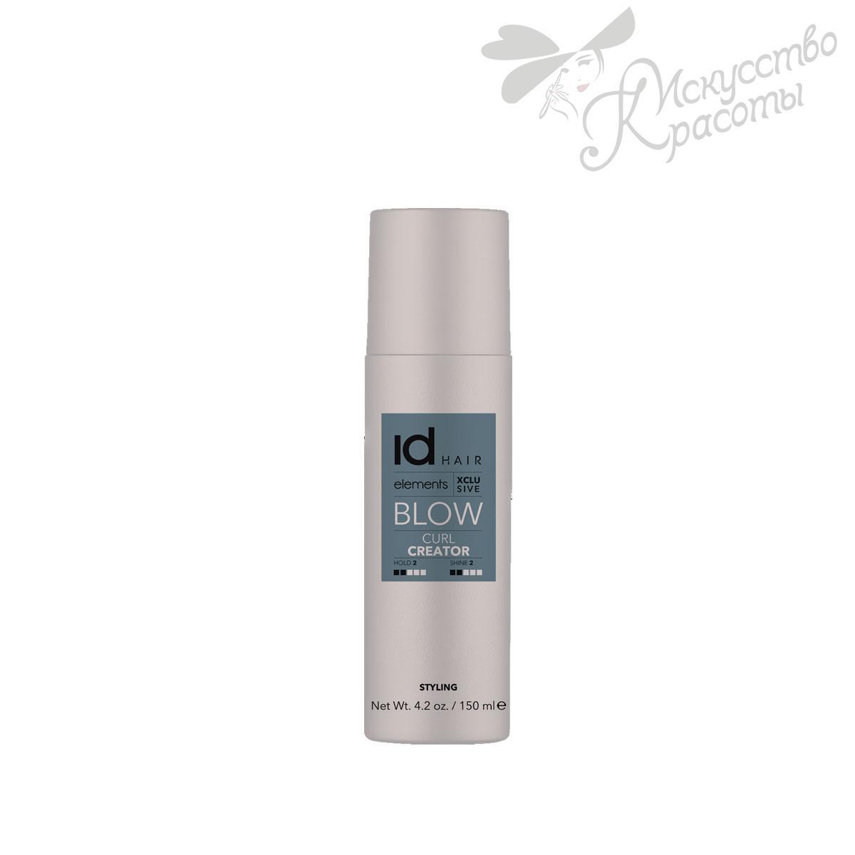 Средство для укладки кудрей Curl Creator ID Hair Elements XCLS Blow 150 мл