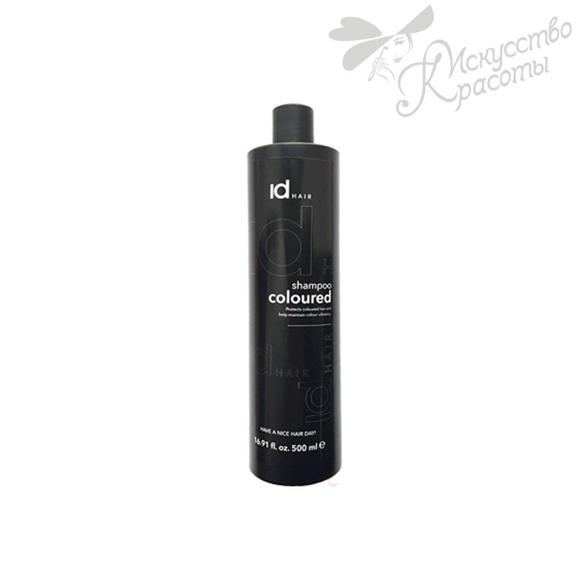 Шампунь для окрашеный волос ID Hair 500 мл