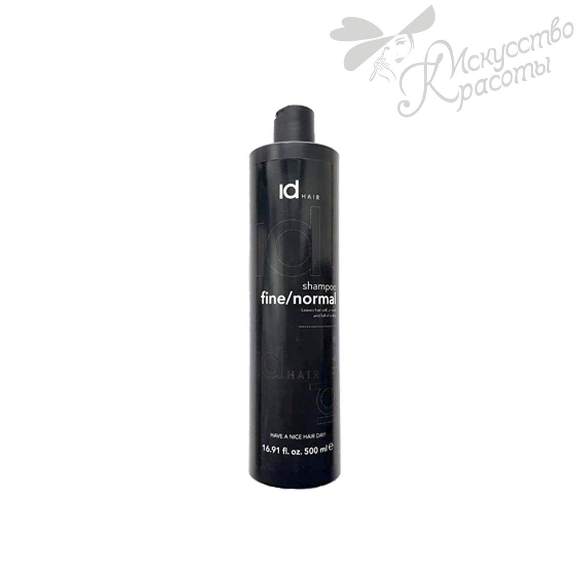 Шампунь для нормального типа волос ID Hair 500 мл