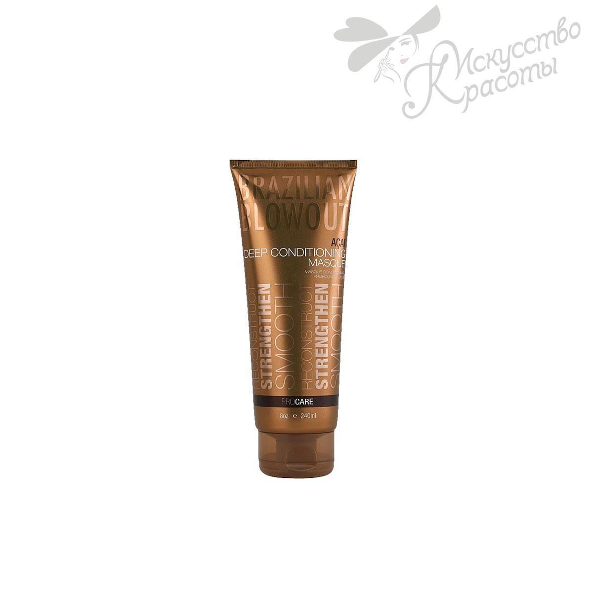 Маска для глубокого кондиционирования волос на основе ягоды Асаи Brazilian Blowout Asai Deep Conditioning Masgue 240мл