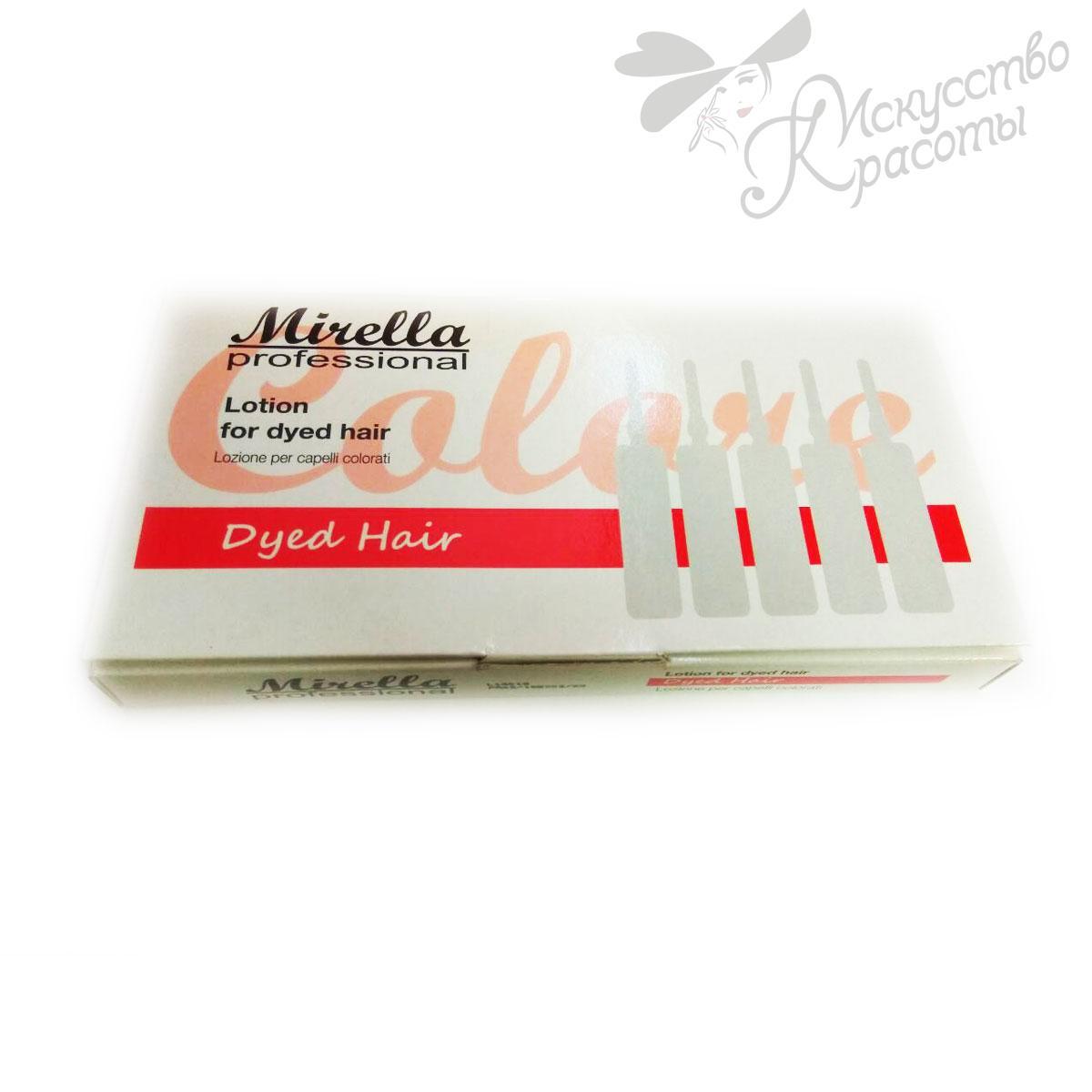 Лосьон для окрашенных волос Mirella 10*10мл