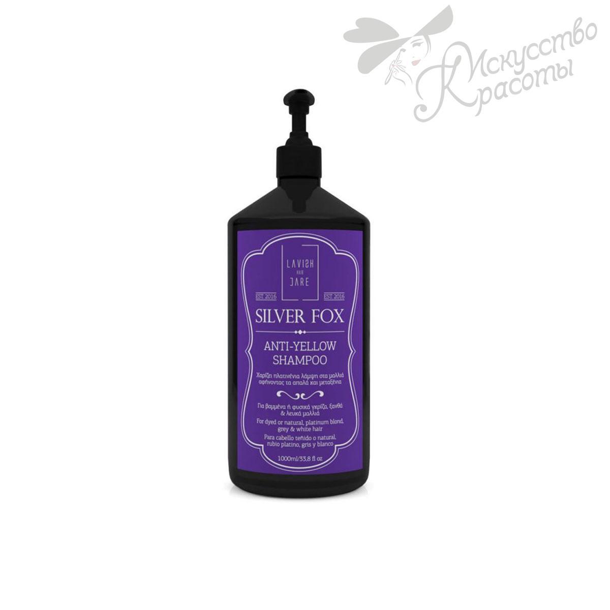 Шампунь против желтизны волос Anti-Yellow Shampoo Lavish Care 1000 мл