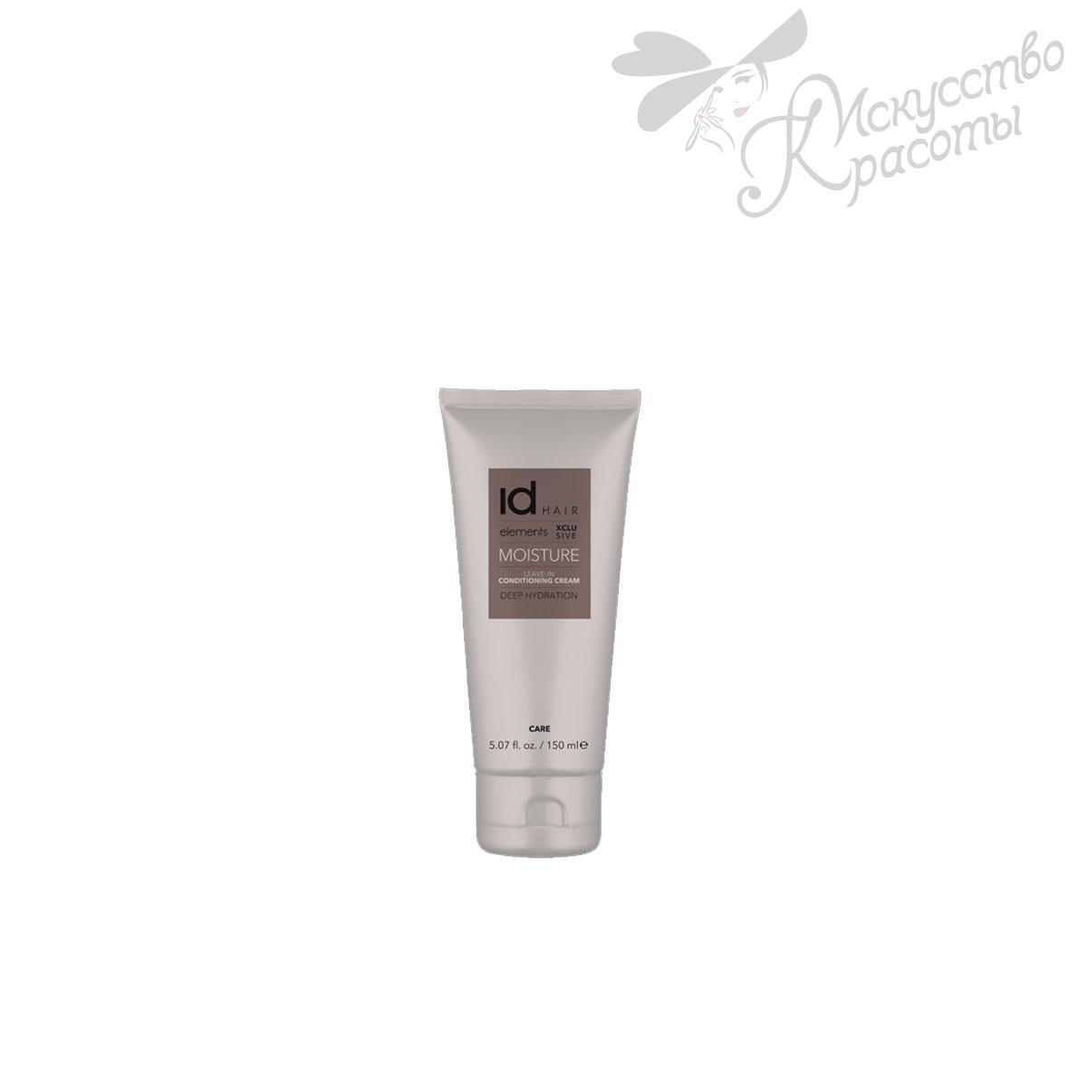 Увлажняющий несмываемый кондиционирующий крем ID Hair Elements XCLS Moisture 150 мл
