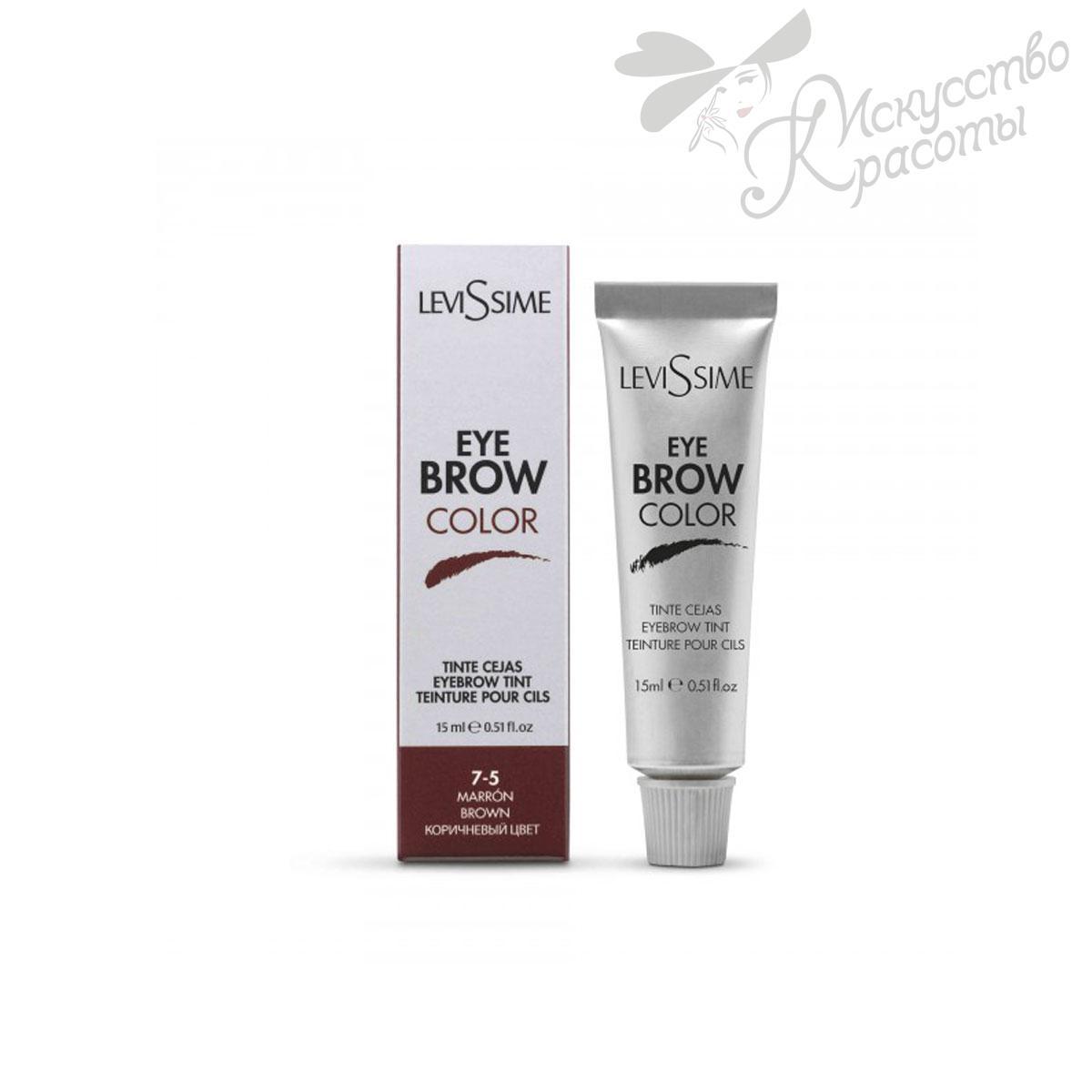 Краска для бровей 7-5 коричневый Eyebrow LeviSsime 15 мл