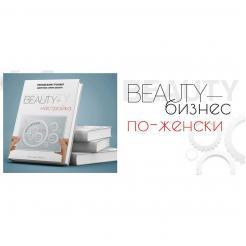 """Еженедельник-тренажер директора салона красоты """"Beauty-настройка"""" - . цена, купить в Украине"""