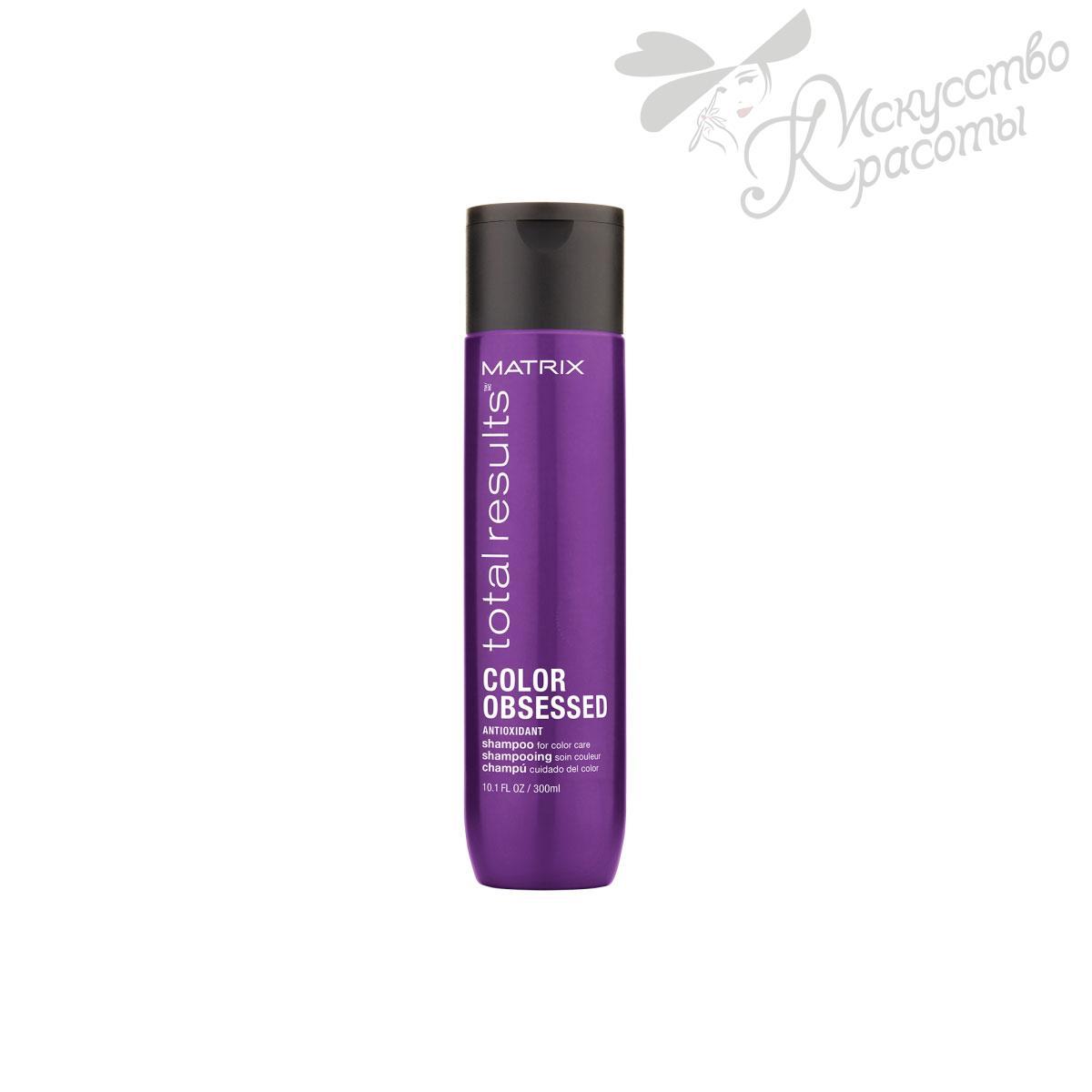 Шампунь для окрашенных волос Matrix Total Results Color Obsessed Shampoo 300 мл