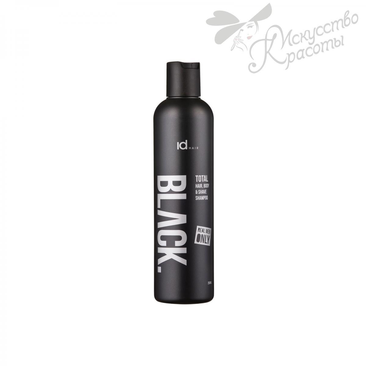 Средство 3 в 1 гель для душа, шампунь, гель для бритья Shampoo Total 3 in 1 ID hair For Men Black 250 мл