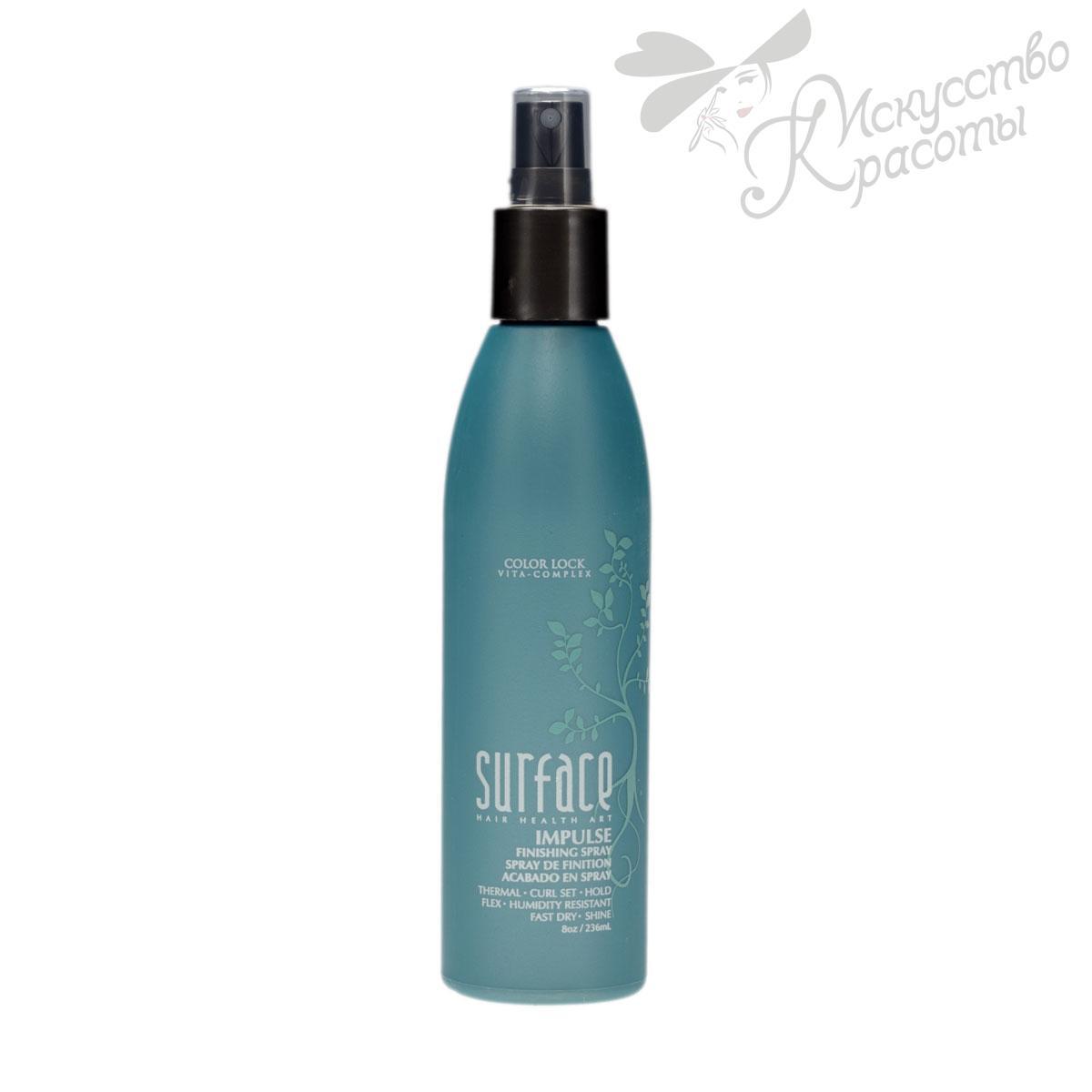 Спрей для волос Impulse Spray Surface 236 мл