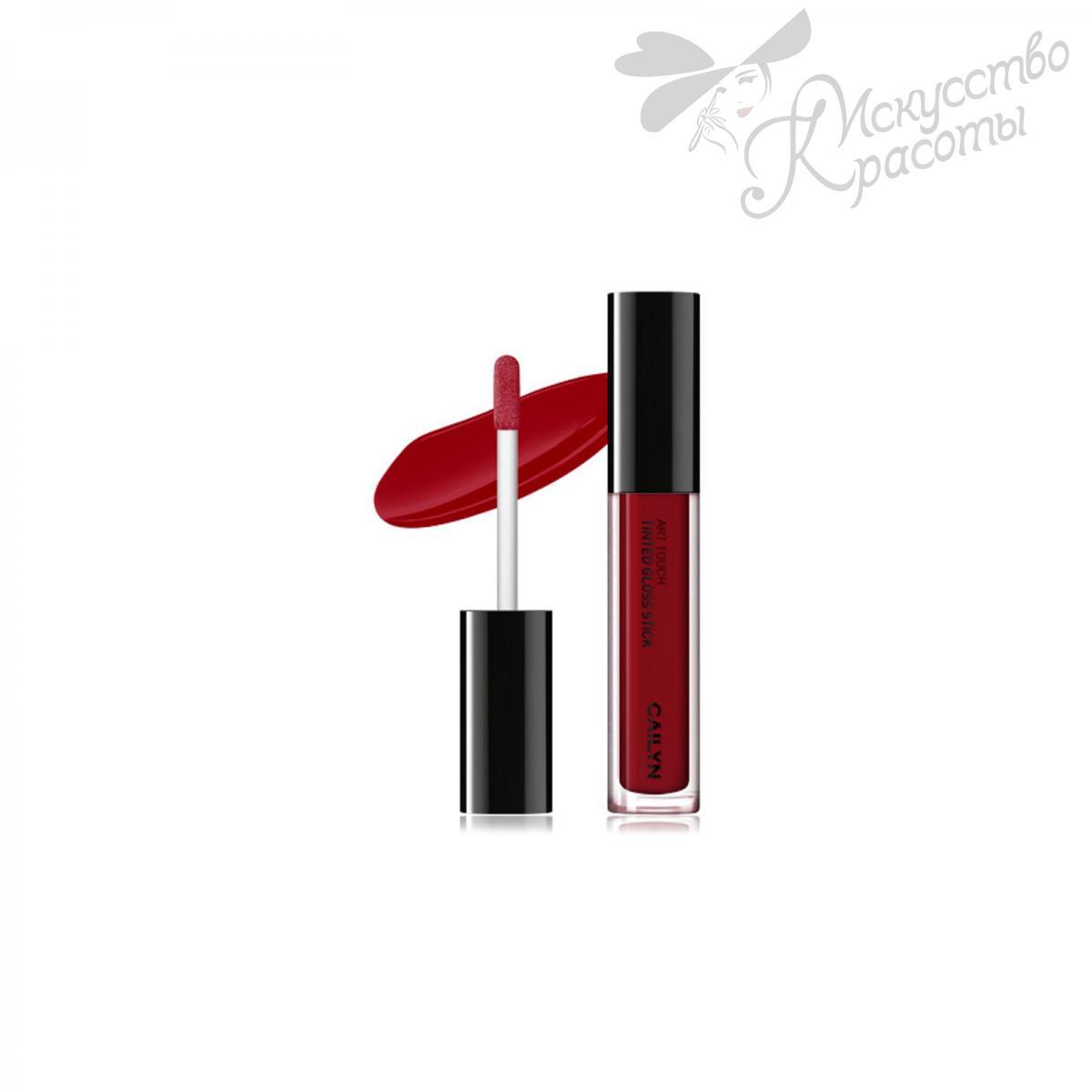 """Блеск для губ глянцевый Cailyn """"Art Touch Tinted Lip Gloss"""" 08 Love Affair"""