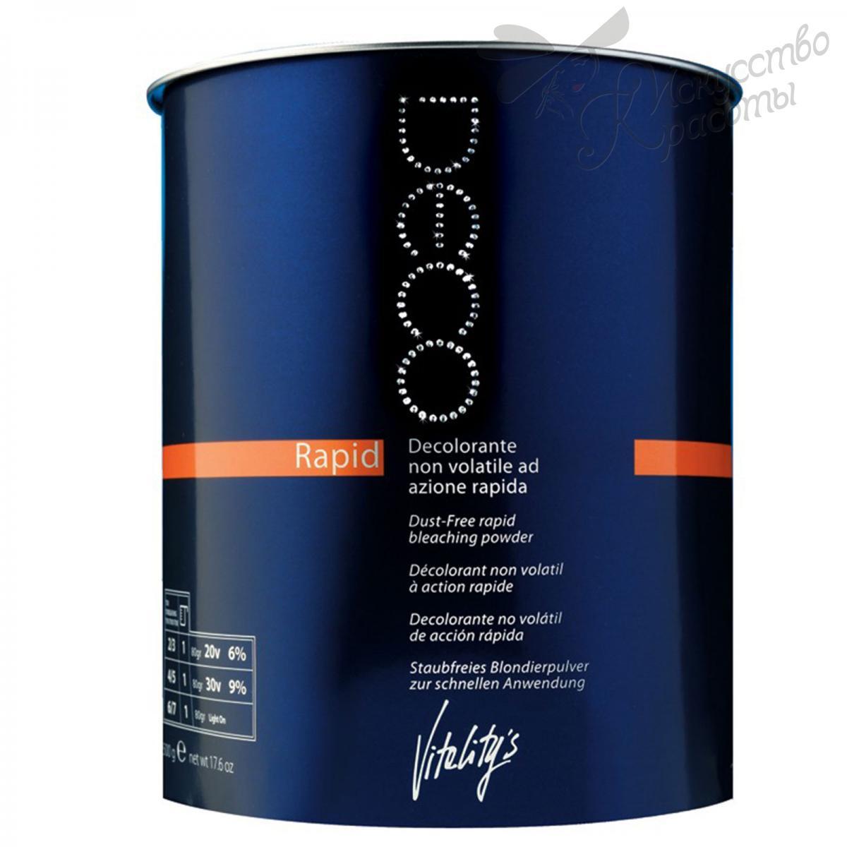 Обесцвечивающий порошок Vitality's DECO RAPID 500гр.