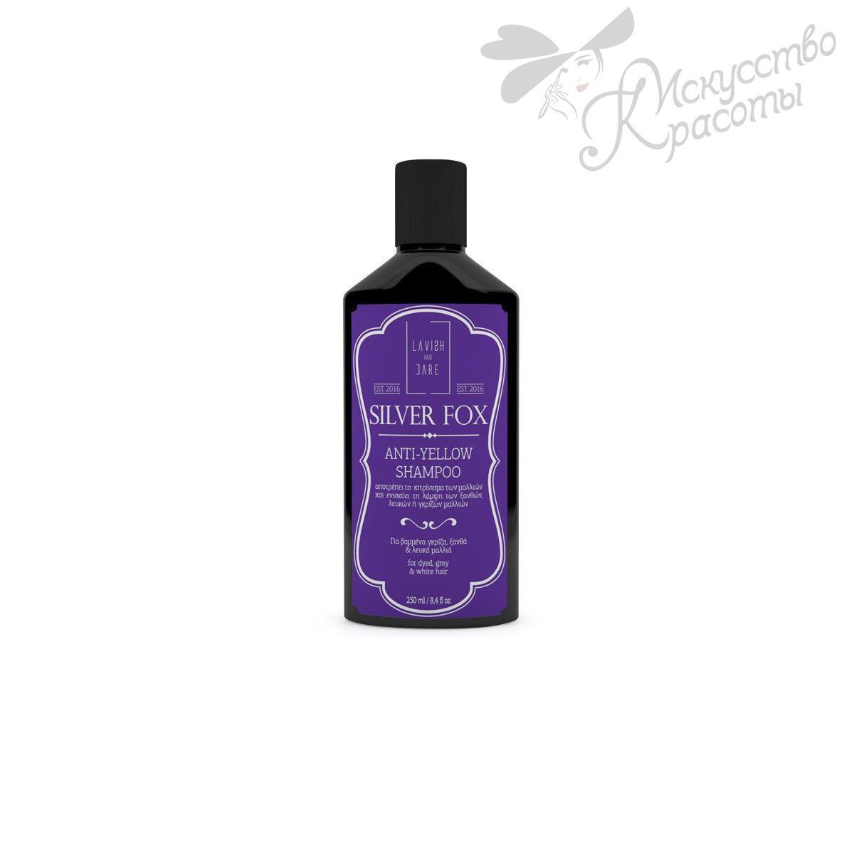 Шампунь против желтизны волос Anti-Yellow Shampoo Lavish Care 250 мл