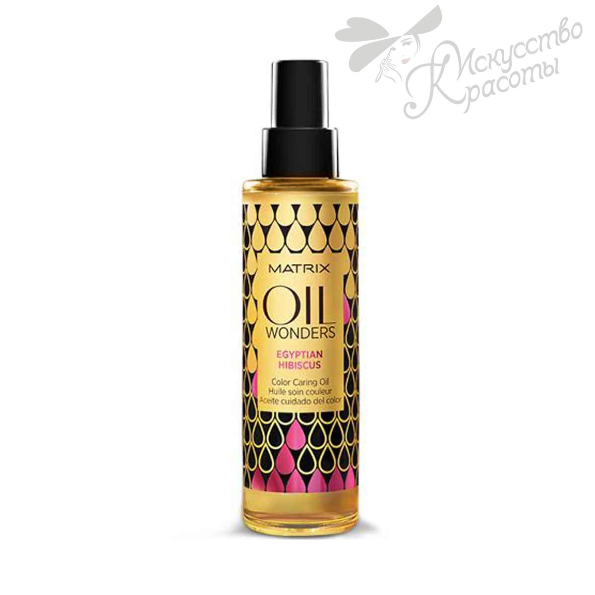 Масло для волос Matrix Oil Wonders Egyptian Hibiscus Color Caring Oil 125 мл