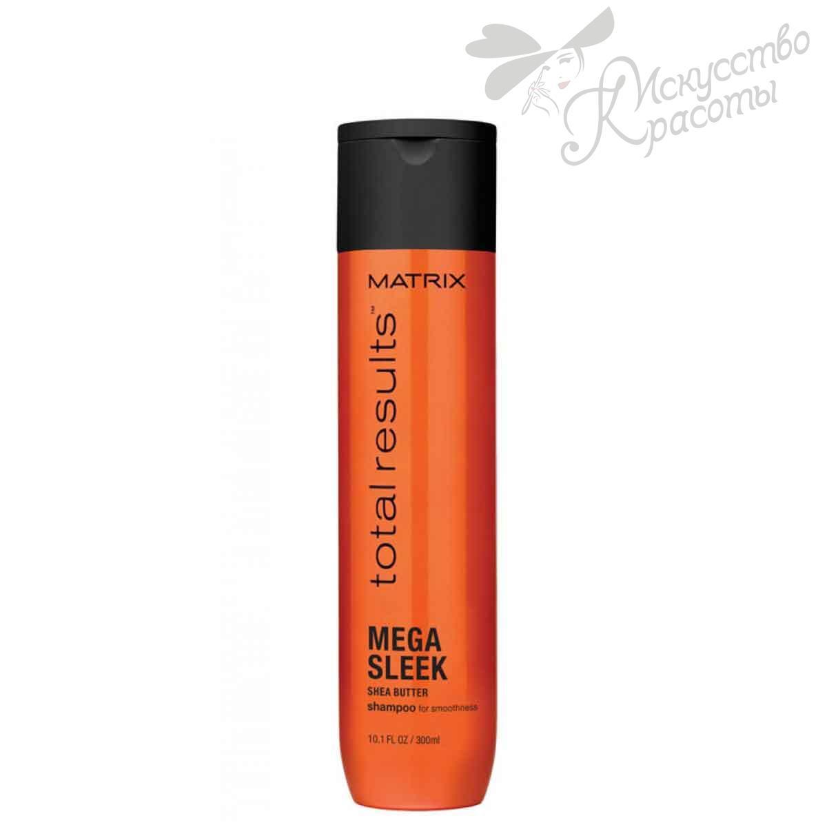 Шампунь для волос Matrix Total Results Mega Sleek