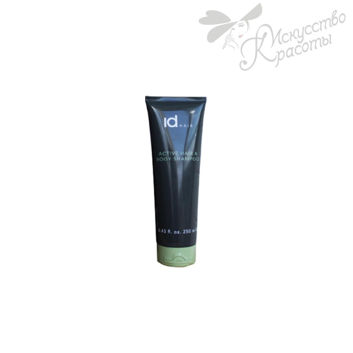 Активный шампунь для волос и тела Active Hair and Body Shampoo ID Hair 250 мл