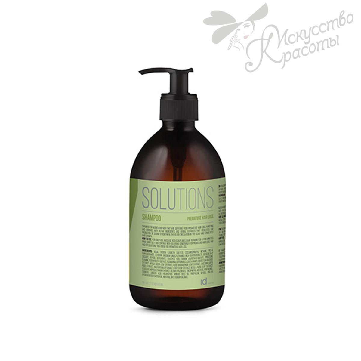 Шампунь против выпадения волос SOLUTIONS NO.7-1 ID Hair 500мл