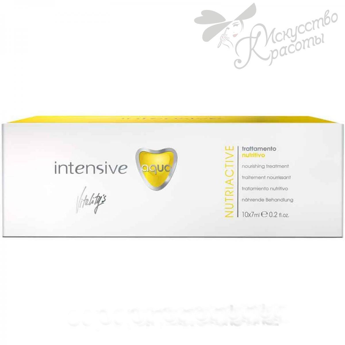 Питательная сыворотка Vitality's Aqua Nutriactive,10х7мл