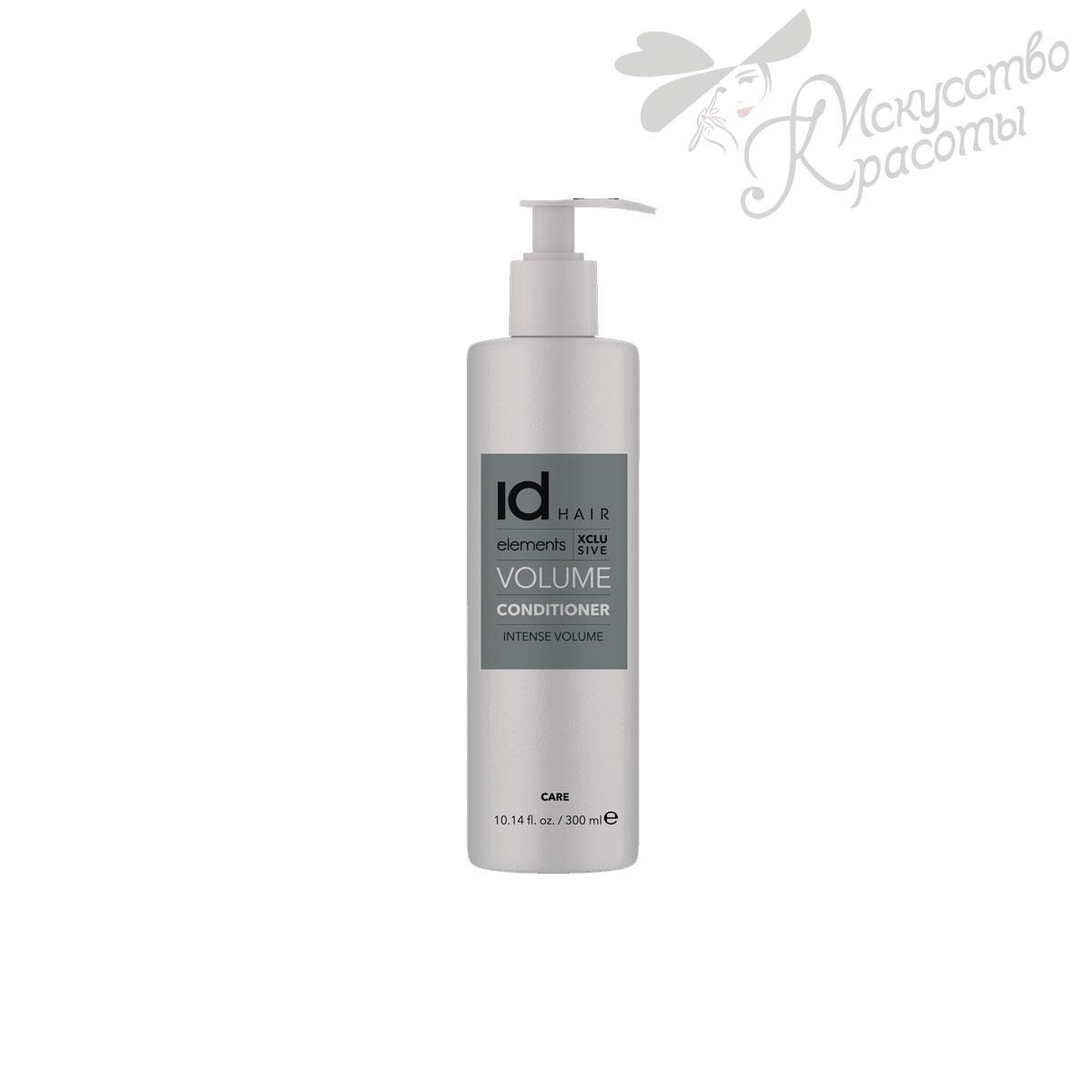 Кондиционер для объёма ID Hair Elements XCLS Volume 300 мл