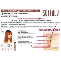 Эликсир для кожи головы Awaken Surface 118 мл - Surface. цена, купить в Украине