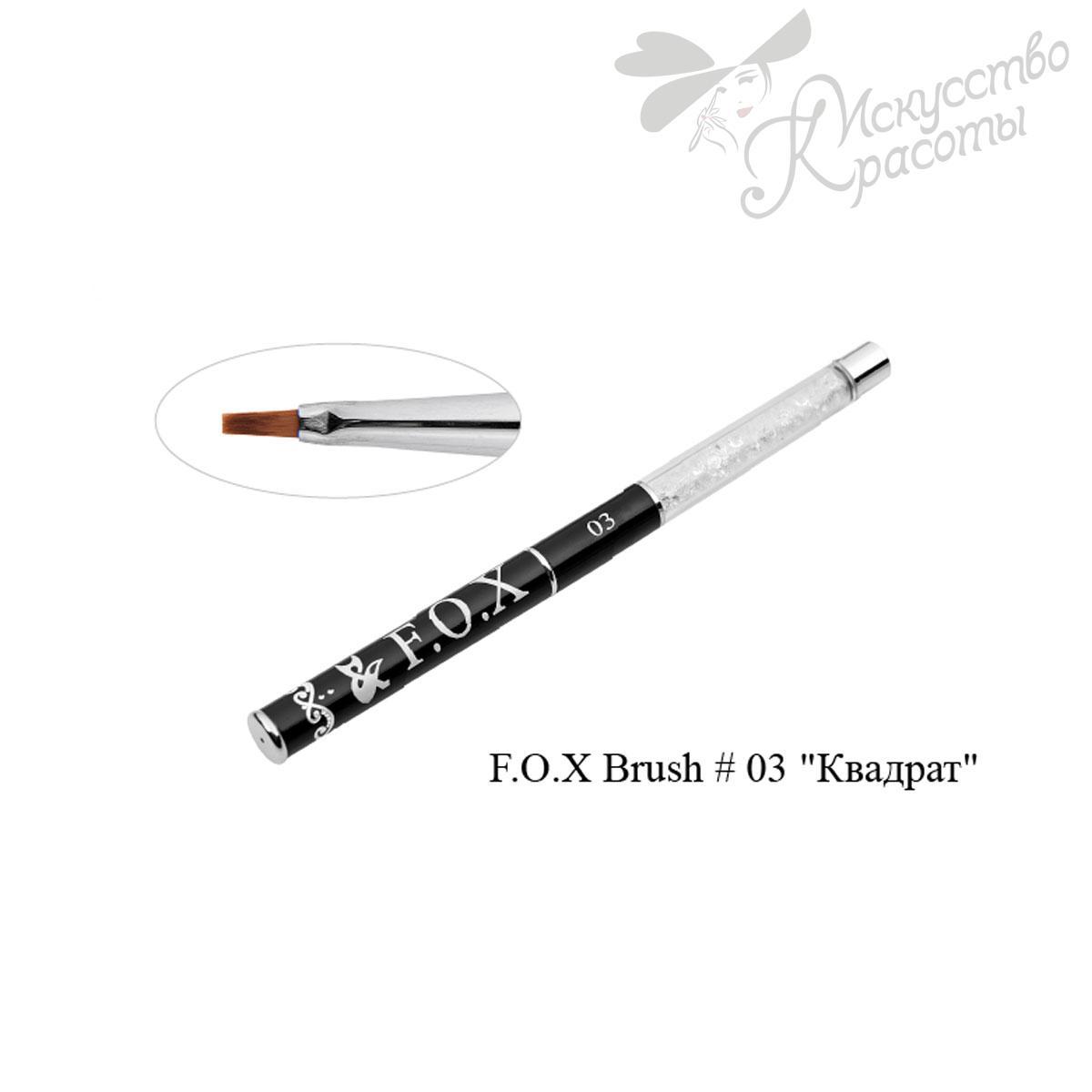 Кисть для дизайна 03 FOX
