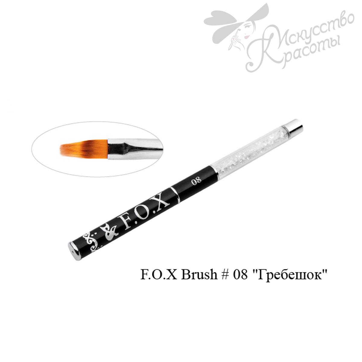 Кисть для дизайна 08 FOX