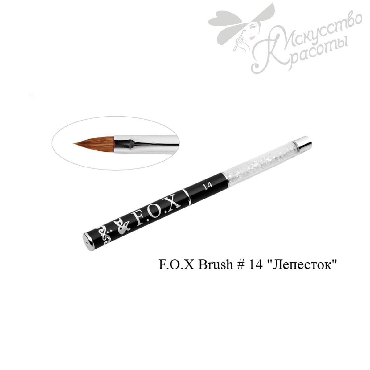 Кисть для дизайна 14 FOX