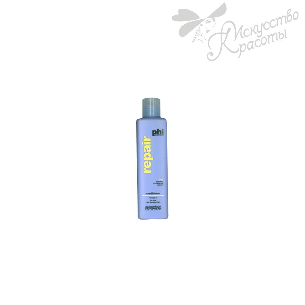 Кондиционер для поврежденных волос Repair PHI Subrina 250 мл